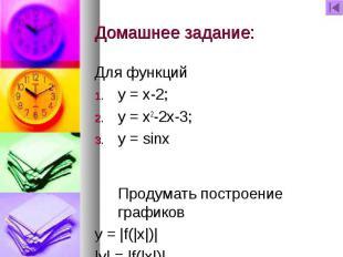 Для функций Для функций y = x-2; y = х2-2x-3; y = sinx Продумать построение граф
