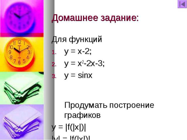 Для функций Для функций y = x-2; y = х2-2x-3; y = sinx Продумать построение графиков у = |f(|x|)| |у| = |f(|x|)|