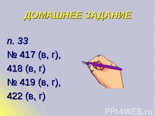 п. 33 п. 33 № 417 (в, г), 418 (в, г) № 419 (в, г), 422 (в, г)