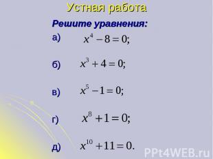 Решите уравнения: Решите уравнения: а) б) в) г) д)