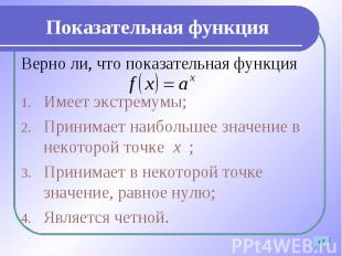 Верно ли, что показательная функция Верно ли, что показательная функция