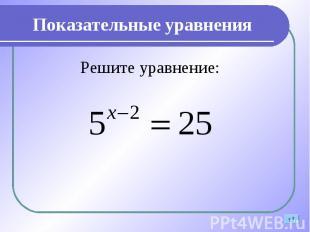 Решите уравнение: Решите уравнение: