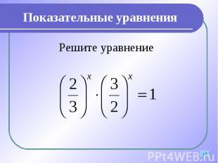 Решите уравнение Решите уравнение
