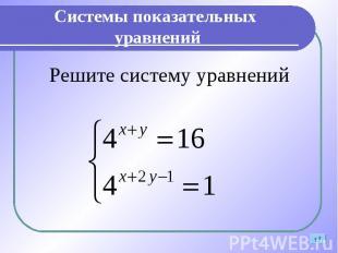 Решите систему уравнений Решите систему уравнений