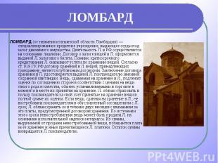 ЛОМБАРД (от названия итальянской области Ломбардии) — специализированное кредитн