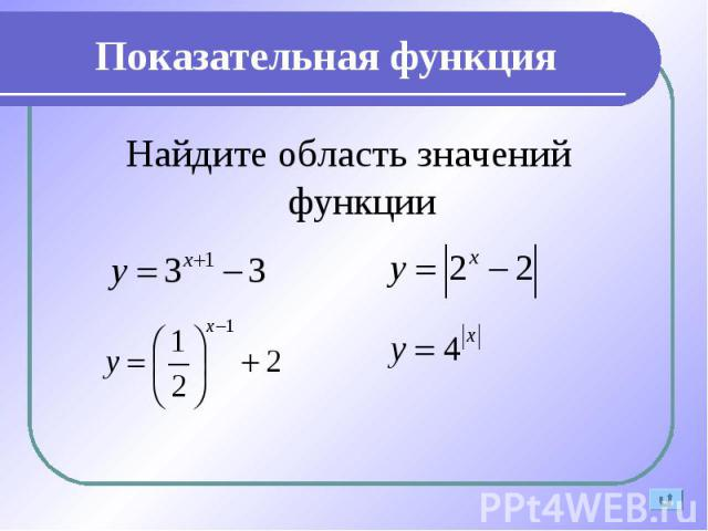 Найдите область значений функции Найдите область значений функции