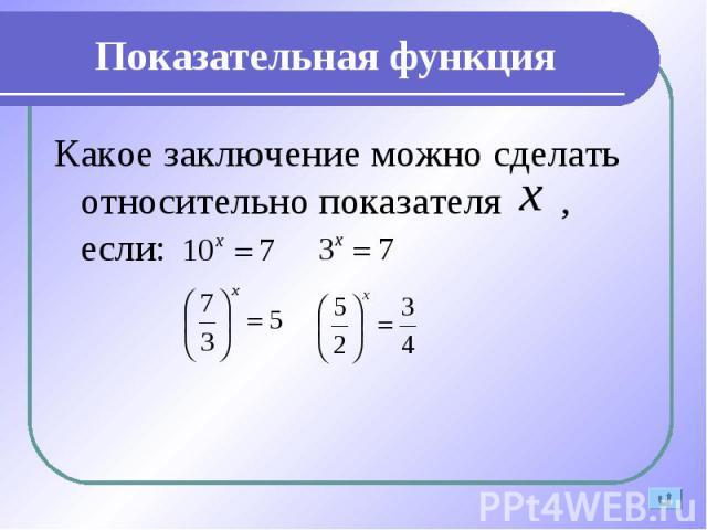 Какое заключение можно сделать относительно показателя , если: Какое заключение можно сделать относительно показателя , если: