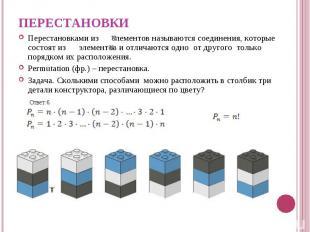 Перестановками из элементов называются соединения, которые состоят из элементов