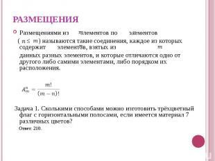 Размещениями из элементов по элементов Размещениями из элементов по элементов (