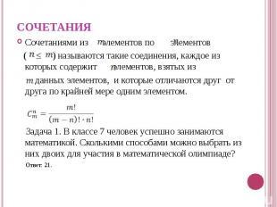Сочетаниями из элементов по элементов Сочетаниями из элементов по элементов ( ≤