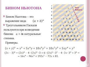 Бином Ньютона – это выражение вида Треугольником Паскаля пользуются при возведен