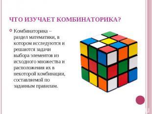 Комбинаторика – раздел математики, в котором исследуются и решаются задачи выбор