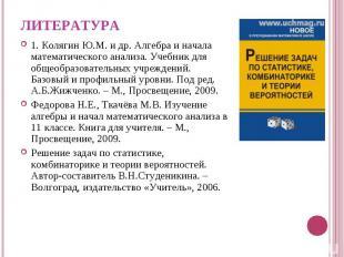 1. Колягин Ю.М. и др. Алгебра и начала математического анализа. Учебник для обще