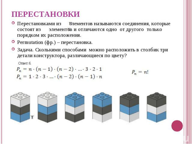Перестановками из элементов называются соединения, которые состоят из элементов и отличаются одно от другого только порядком их расположения. Перестановками из элементов называются соединения, которые состоят из элементов и отличаются одно от другог…