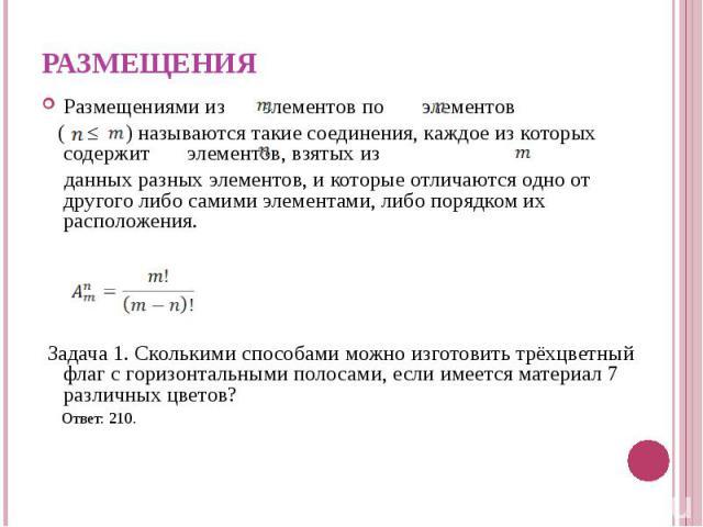 Размещениями из элементов по элементов Размещениями из элементов по элементов ( ≤ ) называются такие соединения, каждое из которых содержит элементов, взятых из данных разных элементов, и которые отличаются одно от другого либо самими элементами, ли…