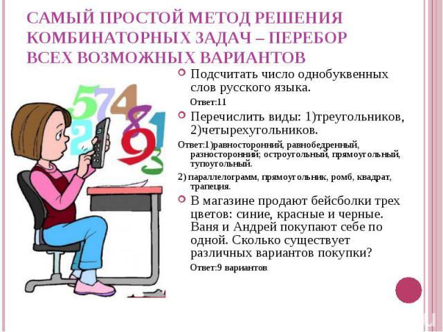 Подсчитать число однобуквенных слов русского языка. Подсчитать число однобуквенных слов русского языка. Ответ:11 Перечислить виды: 1)треугольников, 2)четырехугольников. Ответ:1)равносторонний, равнобедренный, разносторонний; остроугольный, прямоугол…