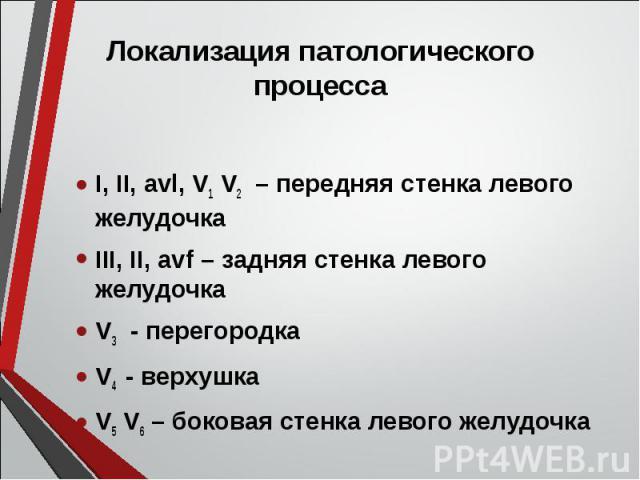 І, ІІ, avl, V1 V2 – передняя стенка левого желудочка І, ІІ, avl, V1 V2 – передняя стенка левого желудочка ІІІ, ІІ, avf – задняя стенка левого желудочка V3 - перегородка V4 - верхушка V5 V6 – боковая стенка левого желудочка