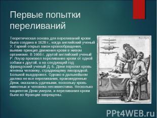 Теоретическая основа для переливаний крови была создана в 1628 г., когда английс