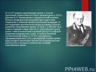 В СССР первое переливание крови с учетом групповой совместимости было произведен