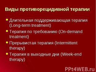 Длительная поддерживающая терапия (Long-term treatment) Длительная поддерживающа