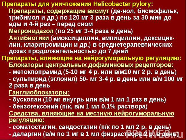 Препараты для уничтожения Helicobacter pylory: Препараты для уничтожения Helicobacter pylory: Препараты, содержащие висмут (де-нол, бисмофальк, трибимол и др.) по 120 мг 3 раза в день за 30 мин до еды и 4-й раз – перед сном Метронидазол (по 25 мг 3-…