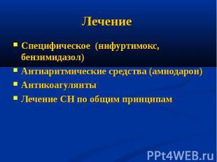 Специфическое (нифуртимокс, бензимидазол) Специфическое (нифуртимокс, бензимидаз