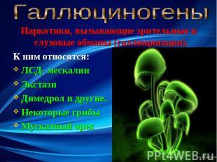Наркотики, вызывающие зрительные и слуховые обманы (галлюцинации). Наркотики, вы