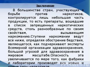 Заключение Заключение В большинстве стpан, участвующих в боpьбе пpотив наpкотико