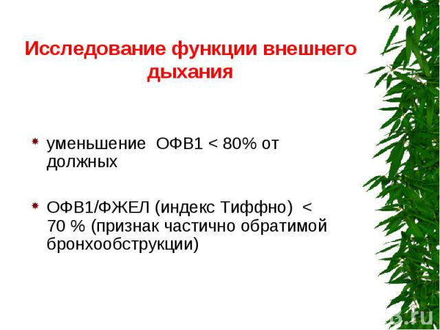 уменьшение ОФВ1 < 80% от должных ОФВ1/ФЖЕЛ (индекс Тиффно) < 70 % (признак частично обратимой бронхообструкции)