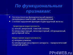 Патогенетически функциональный вариант – гиперферментемический, гипоферментный.