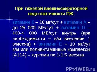 витамин К – 10 мг/сут + витамин А – до 25 000 МЕ/сут + витамин D – 400-4 000 МЕ/