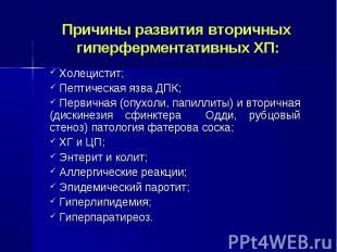 Холецистит; Холецистит; Пептическая язва ДПК; Первичная (опухоли, папиллиты) и в