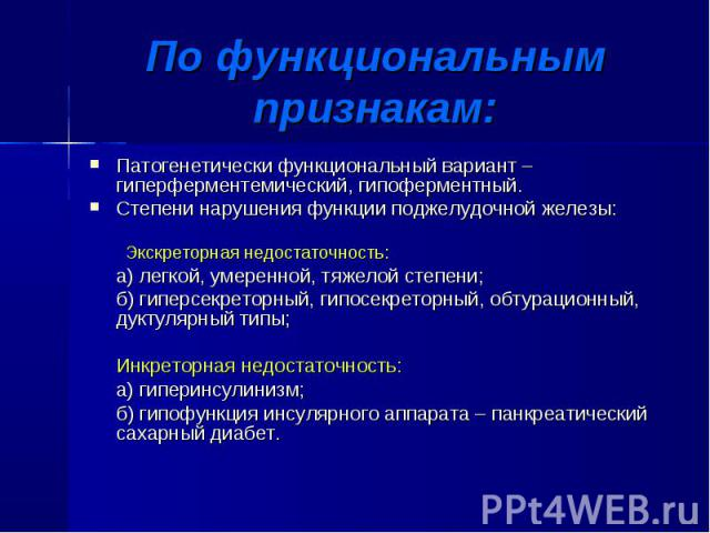 Патогенетически функциональный вариант – гиперферментемический, гипоферментный. Патогенетически функциональный вариант – гиперферментемический, гипоферментный. Степени нарушения функции поджелудочной железы: Экскреторная недостаточность: а) легкой, …