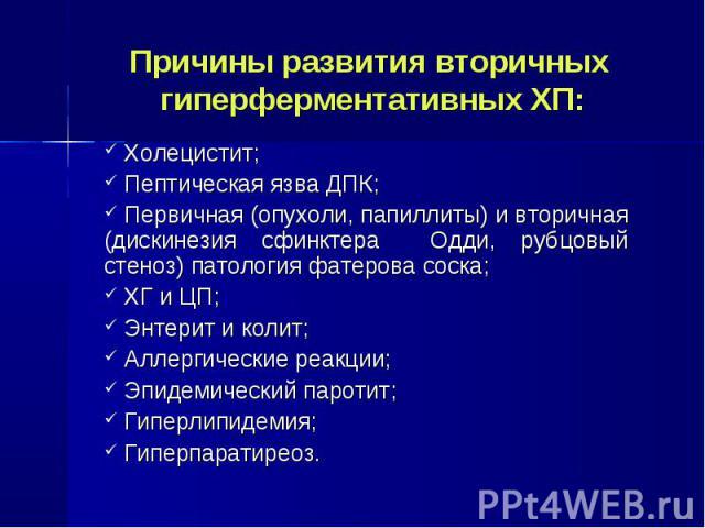 Холецистит; Холецистит; Пептическая язва ДПК; Первичная (опухоли, папиллиты) и вторичная (дискинезия сфинктера Одди, рубцовый стеноз) патология фатерова соска; ХГ и ЦП; Энтерит и колит; Аллергические реакции; Эпидемический паротит; Гиперлипидемия; Г…