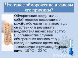 Обморожение представляет собой местное повреждение какой-либо части тела вплоть