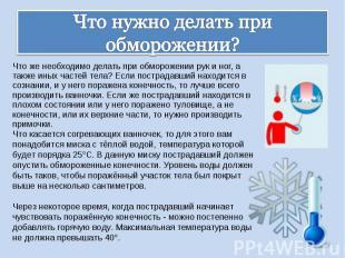 Что же необходимо делать при обморожении рук и ног, а также иных частей тела? Ес