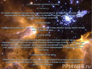 4. Качественные характеристики звёзд а) Светимость По своей светимости звезды оч