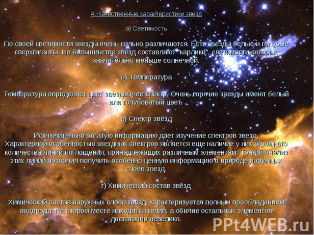 """4. Качественные характеристики звёзд а) Светимость По своей светимости звезды очень сильно различаются. Есть звезды белые и голубые сверхгиганты. Но большинство звезд составляют """"карлики"""", светимости которых значительно меньше солнечной. б…"""