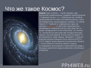 Что же такое Космос? Космос(греч. kosmos — строй, порядок, мир, Вселенная)