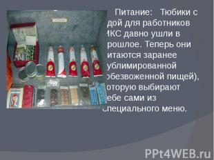 Питание: Тюбики с едой для работников МКС давно ушли в прошлое. Теперь они питаю