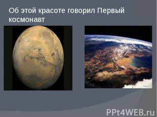 Об этой красоте говорил Первый космонавт