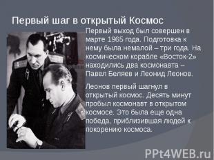 Первый шаг в открытый Космос Первый выход был совершен в марте 1965 года. Подгот