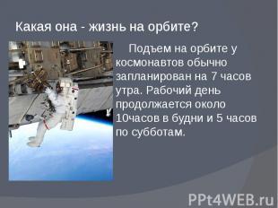 Какая она - жизнь на орбите? Подъем на орбите у космонавтов обычно запланирован
