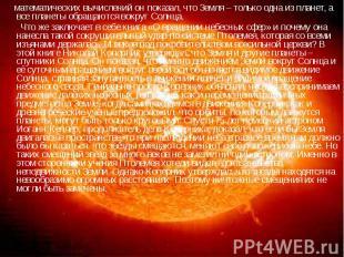 математических вычислений он показал, что Земля – только одна из планет, а все п