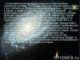 Астрономическая единица используется при изучении Солнечной системы. Это размер