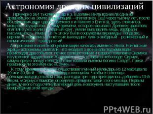 Астрономия древних цивилизаций Астрономия древних цивилизаций Примерно за 4 тыся