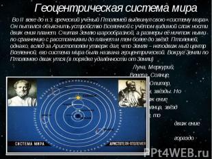 Геоцентрическая система мира Геоцентрическая система мира Во II веке до н.э. гре