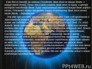 Каждая из планет, по мнению Птолемея, движется не вокруг Земли, а вокруг некой т