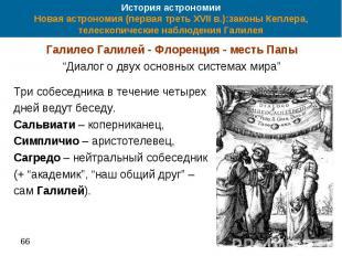 История астрономии Новая астрономия (первая треть XVII в.):законы Кеплера, телес