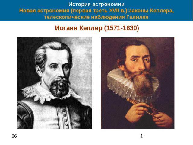 История астрономии Новая астрономия (первая треть XVII в.):законы Кеплера, телескопические наблюдения Галилея Иоганн Кеплер (1571-1630)